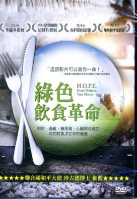 「綠色飲食革命」的圖片搜尋結果